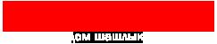 Заказать доставку вкуснейших шашлыков в Харькове | SHIK-SHIK.COM